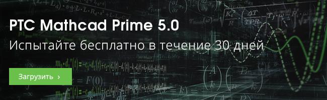 Prime-5.0-Email-Banner-Trial-RU.jpg