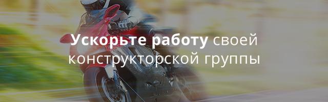 email_header1-motorcycle-640x200_ru.png