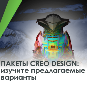 creo-design-packages-ebook-thumbnail-300-ru.png